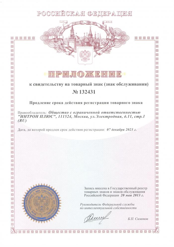 Certificate on the trademark